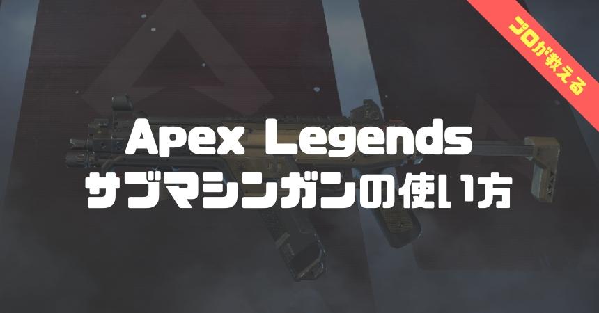 apex legends サブマシンガン講座