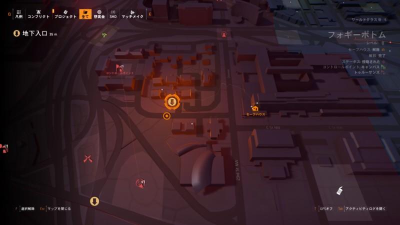 ディビジョン2 隠しミッション ネイビーヒル・トランスミッション