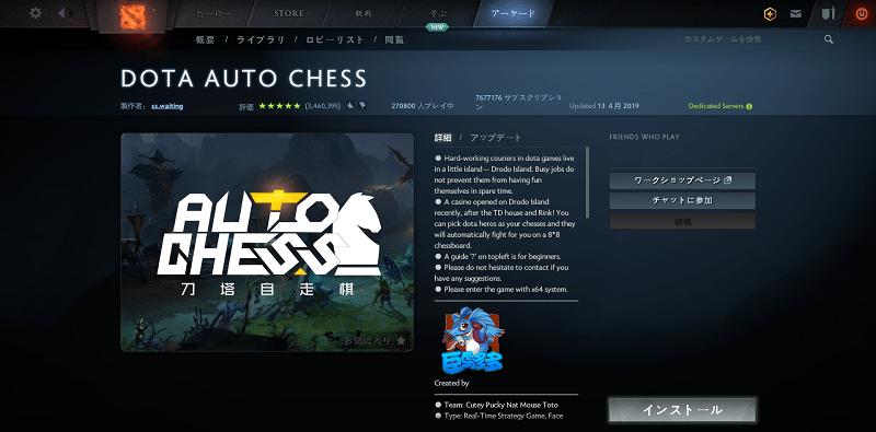 オートチェス