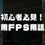 FPS用語集