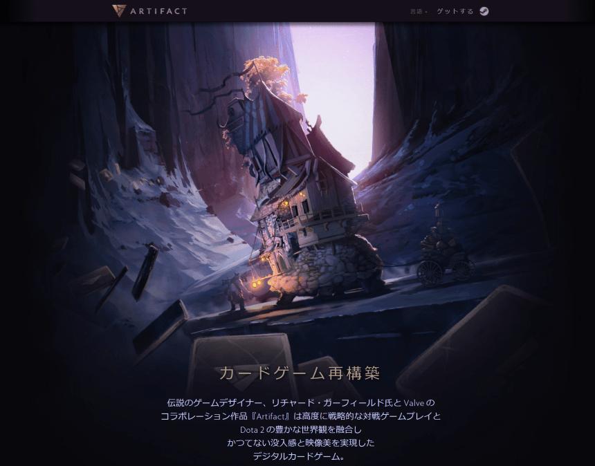 『Artifact』公式サイト
