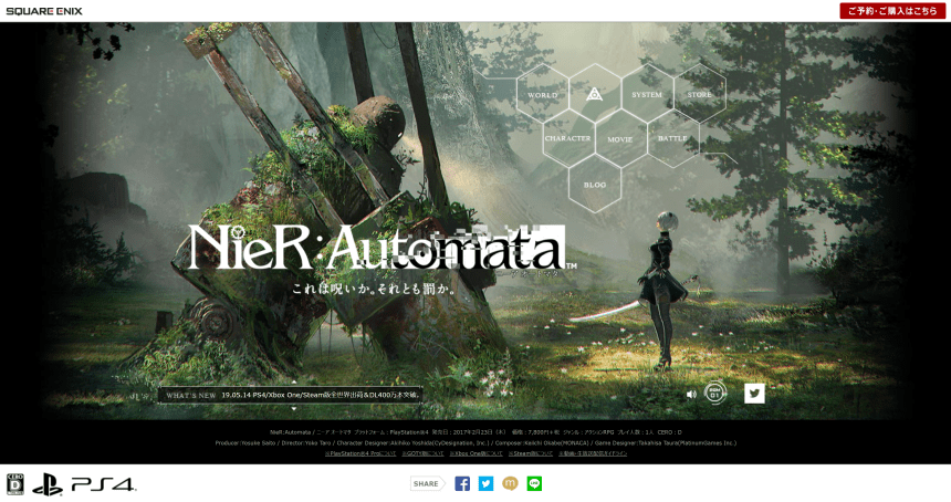ニーアオートマタ公式サイト