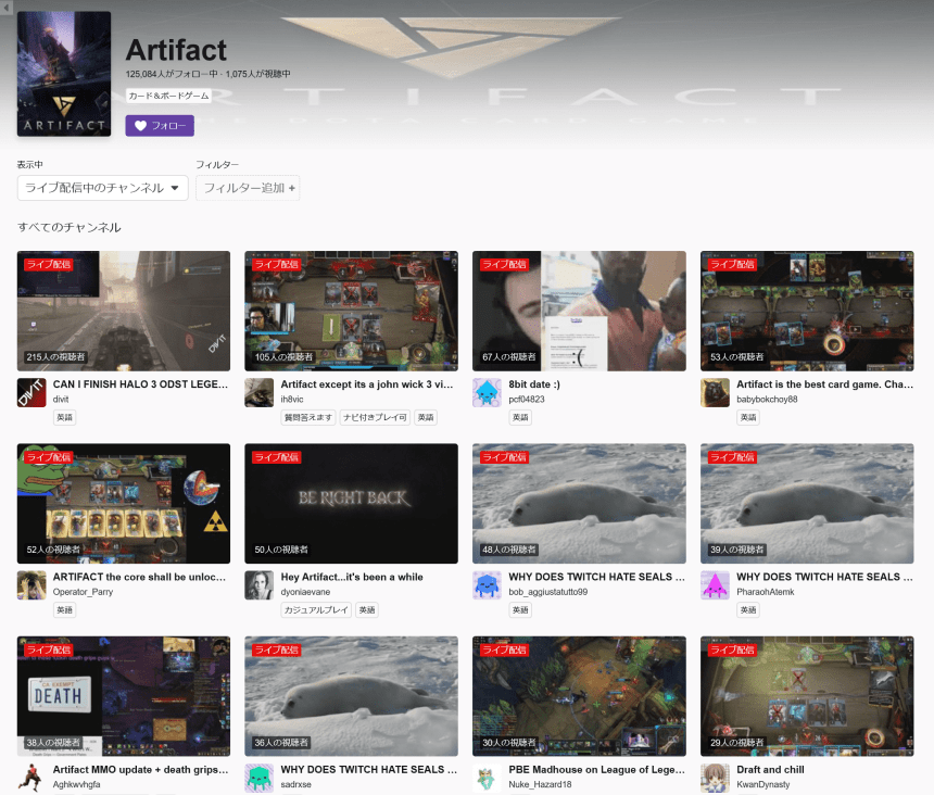 TwitchのArtifactカテゴリ