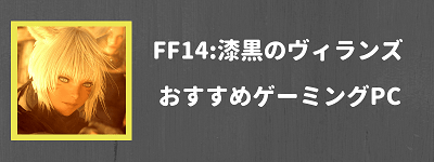 FF14おすすめゲーミングPC