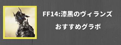 FF14おすすめグラボ