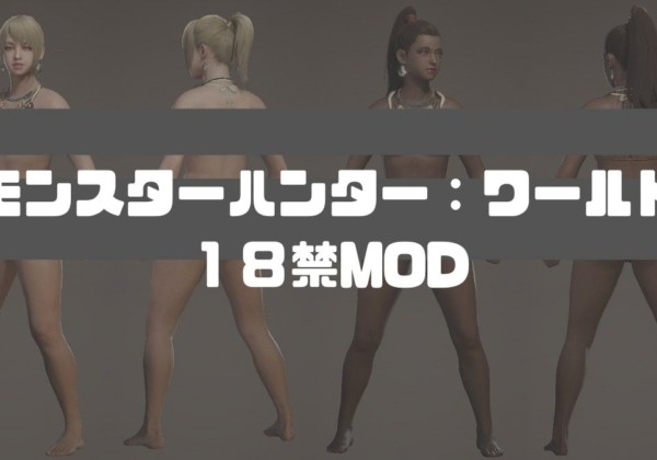 mhw 18禁MOD