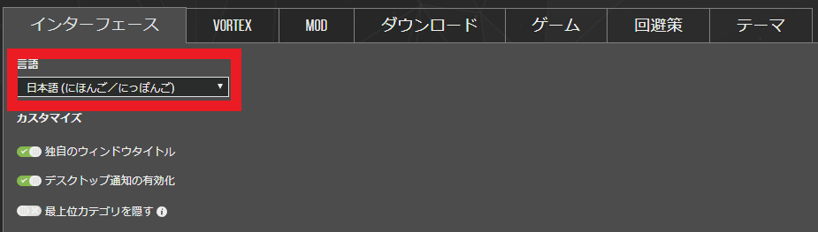 vortex 日本語化