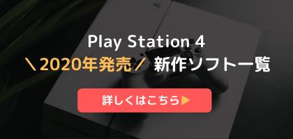 PS4新作ソフト一覧リンク画像
