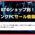 【2021年1月】BTOショップ別ゲーミングPCセール最新情報まとめ!  割引・キャンペーンでパソコンをお得に購入しよう