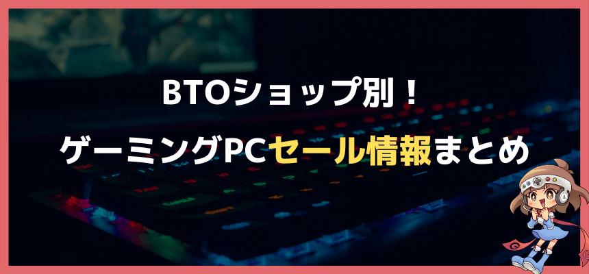 ゲーミングPCセール情報