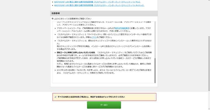 NURO光の契約手順4