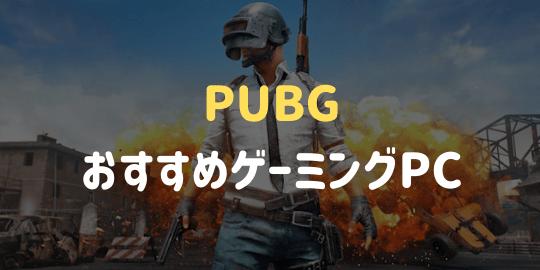 PUBG おすすめゲーミングPC画像