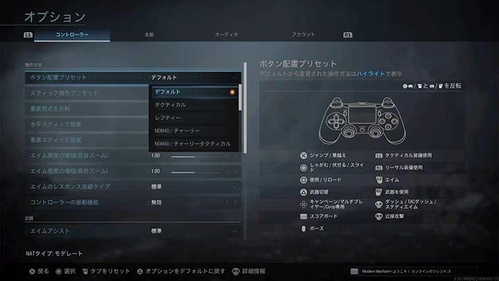 コントローラーのボタン配置画面