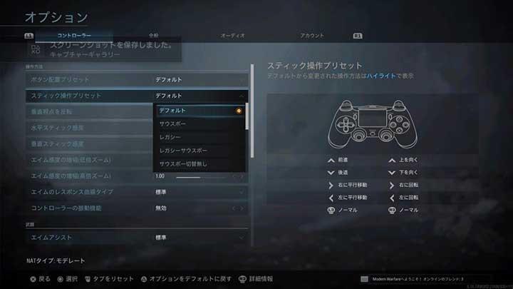 コントローラーのスティック操作の設定画面