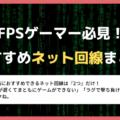 ネット回線弱者必見! FPSゲーマーにおすすめの光回線を徹底解説! 通信速度の目安も紹介