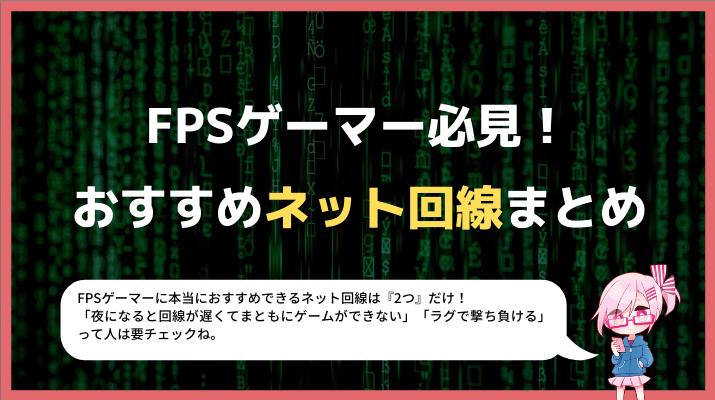 FPSゲーマーにおすすめなネット回線