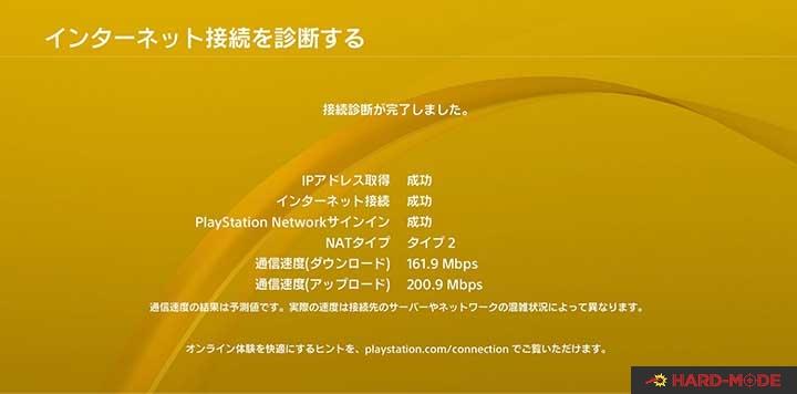 PS4 インターネット測定