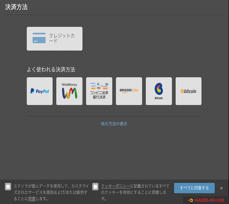 カード決済画面-min-min