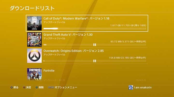 PS4で1つだけダウンロードする画像