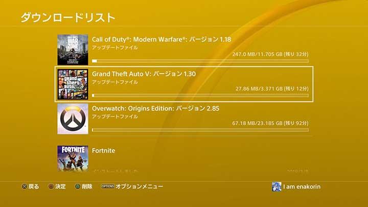 PS4で3つ同時にダウンロードする画像
