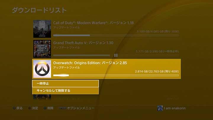 PS4の一時停止画面