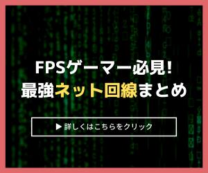 FPSゲーマーにおすすめのネット回線バナー