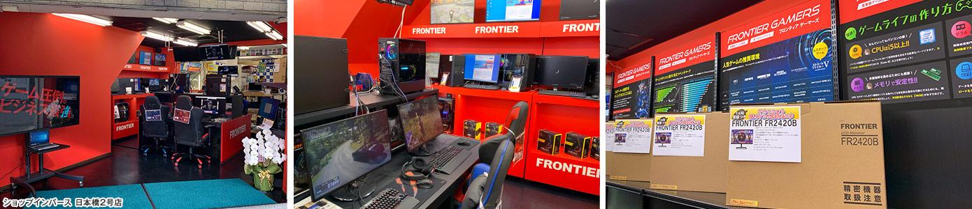フロンティアのゲーミングPCはヤマダ電機で実機を見ることができる