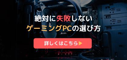 ゲーミングPCの選び方・おすすめランキング