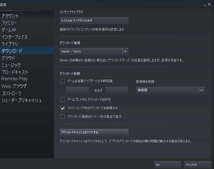 Steam ダウンロードキャッシュ設定