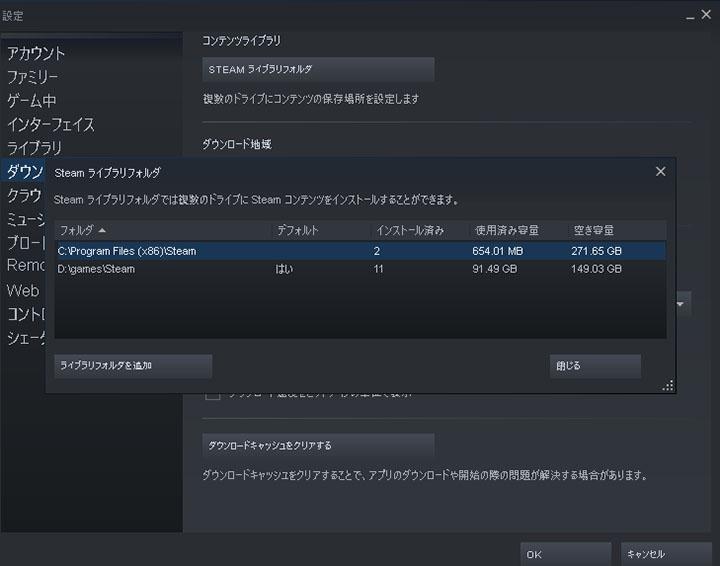 Steam ライブラリフォルダ 設定