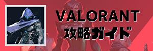 VALORANT(ヴァロラント)攻略wikiへのリンク