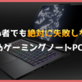 ゲーミングノートPC購入ガイド-2020年版|初心者向けにおすすめノートパソコンとコスパの良い選び方を解説