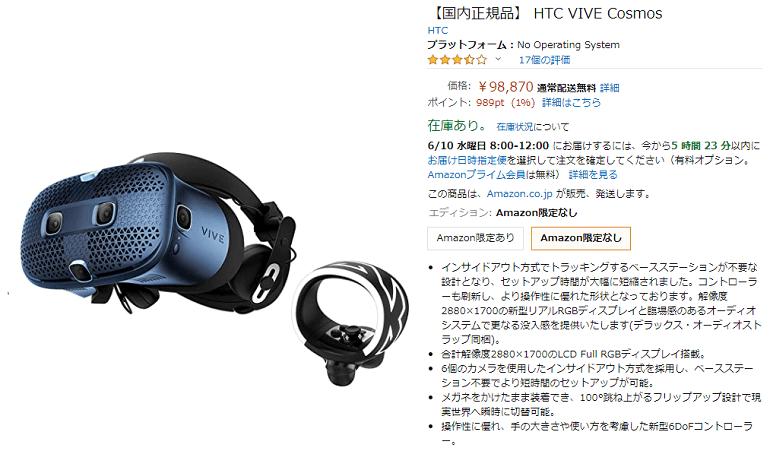 VR機器はハイエンドゲーミングPCと合わせたい