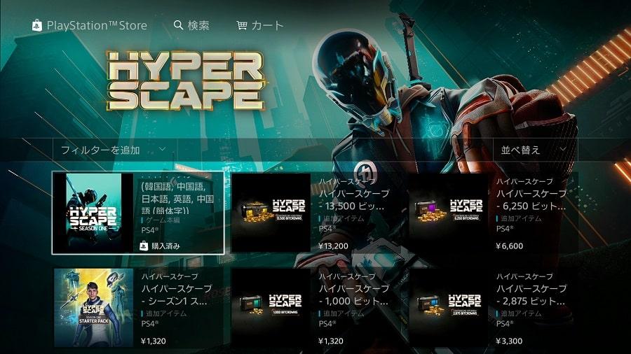 ハイパースケープ PS4