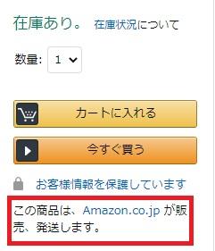 amazon 販売