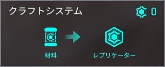 クラフトシステム apex