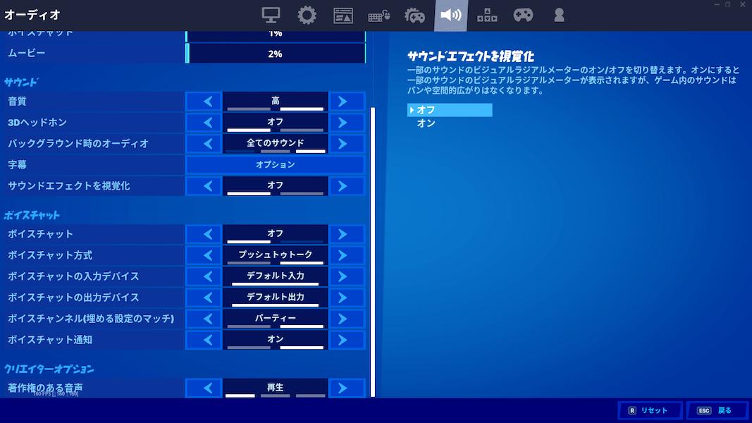 PC フォートナイト オーディオ設定2