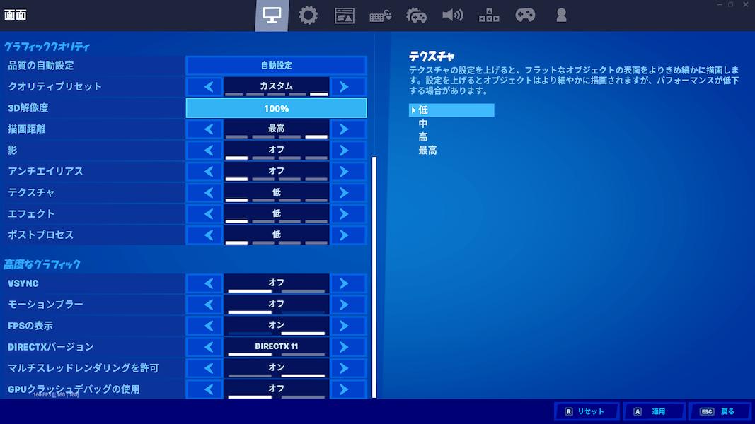 PC フォートナイト 画質設定2