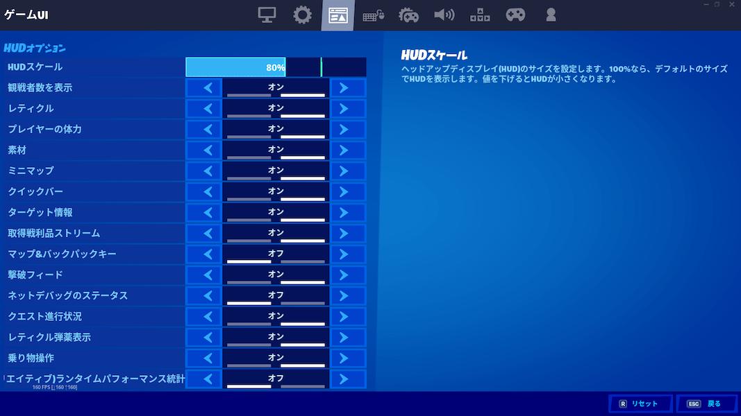 PC フォートナイト UI設定