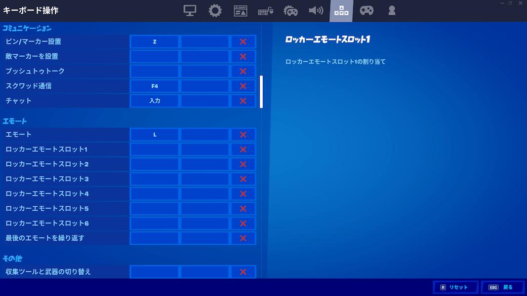 PC フォートナイト キーバインド3