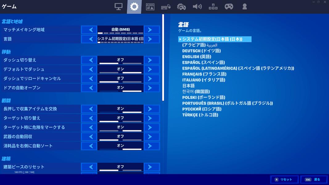PC フォートナイト ゲーム設定1