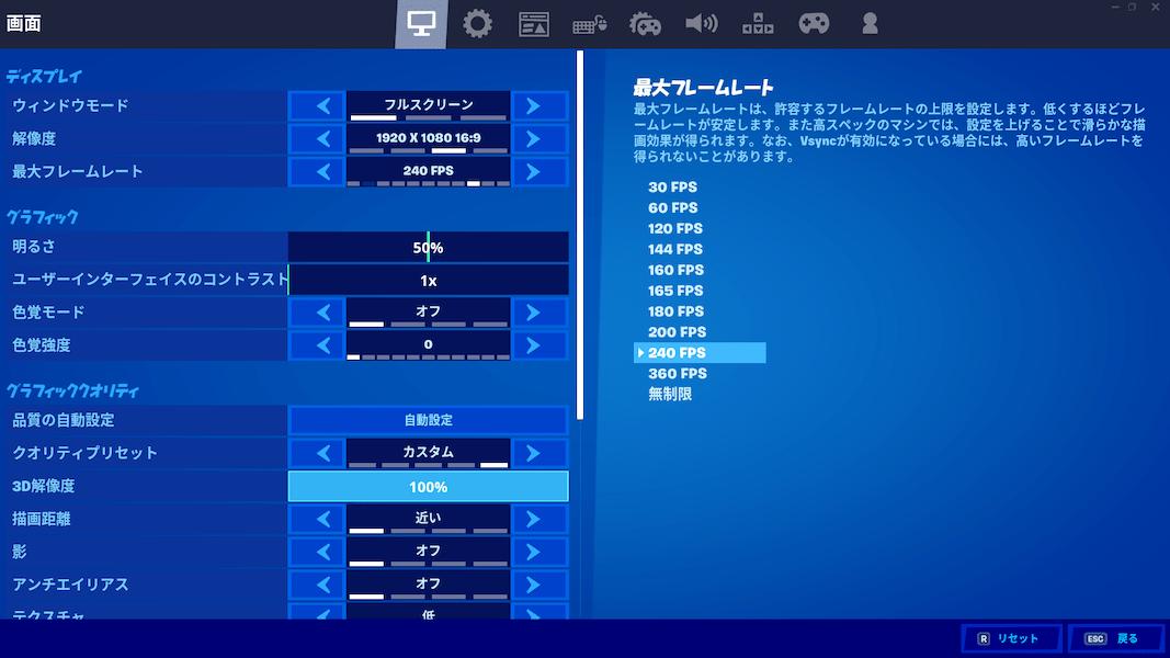PC フォートナイト 画質設定1