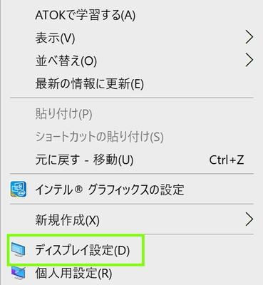 デスクトップ上で右クリック→「ディスプレイ設定」を押す