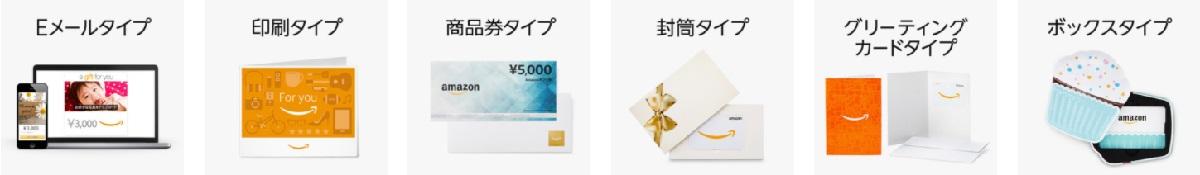 Amazonギフト券3,000円と2,000円の商品をまとめ買いで500ポイント