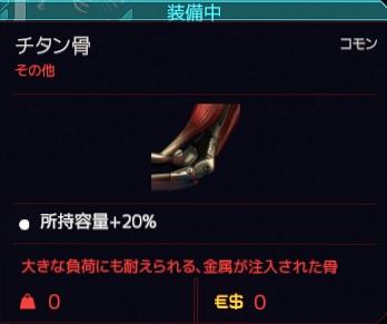 チタン骨 サイバーパンク2077