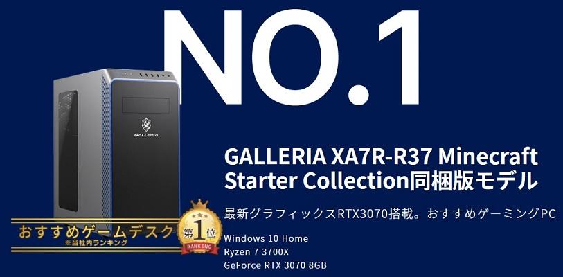 GALLERIA XA7R-R37 人気