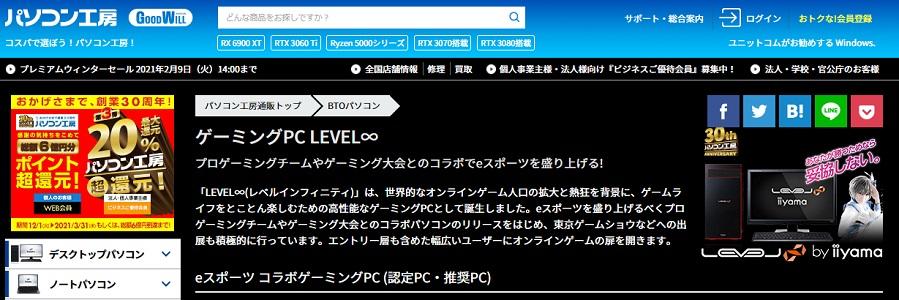 パソコン工房 LEVEL∞