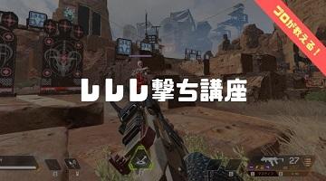 Apex Legend レレレ撃ち