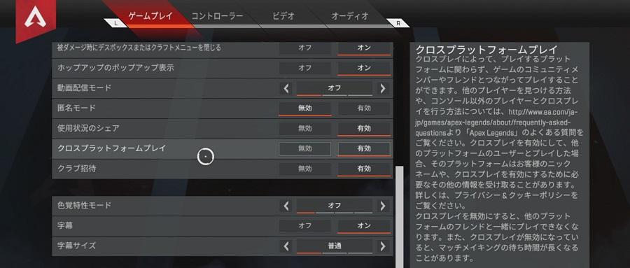 クロスプレイ対応 apex