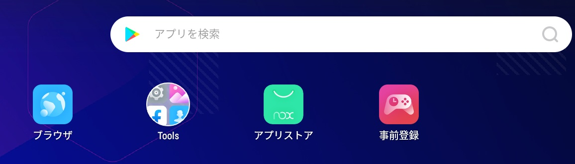 nox アプリストア
